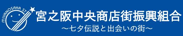 宮之阪中央商店街~七夕伝説と出会いの街~