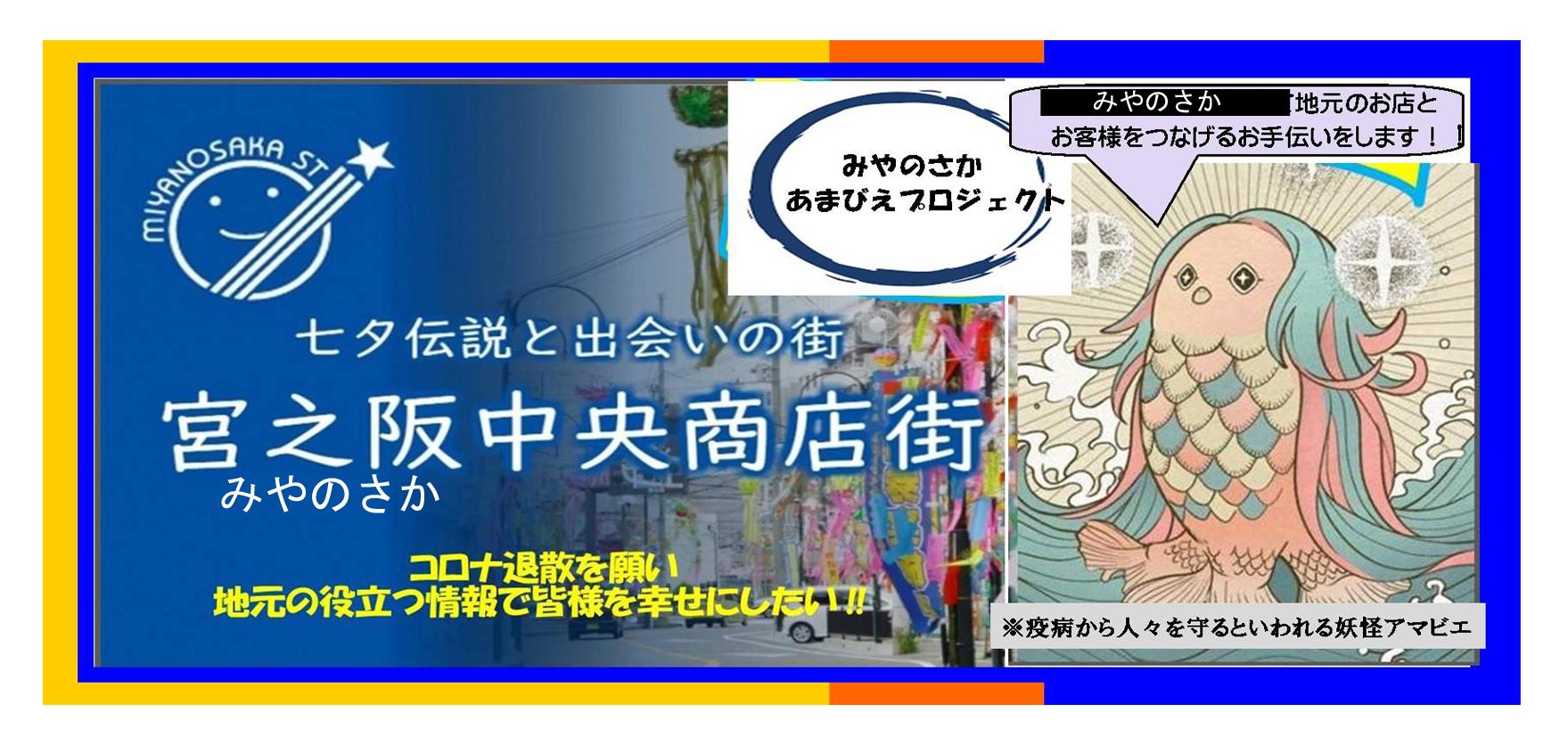 宮之阪・あまびえ・プロジェクトのイメージ